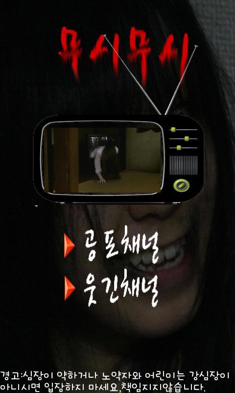 무시무시 무서운이야기 공포 이야기(웃긴이야기 포함) - screenshot