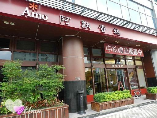 【新北-AMO阿默蛋糕】台灣唯一AMO CAFE‧鄰近永寧捷運站
