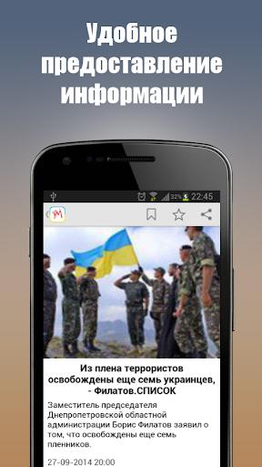 Україна Майбутнього