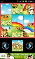 Screenshot of 굿맘스 퍼즐 (그림퍼즐)
