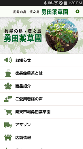 【健康食品・通販】勇田薬草園