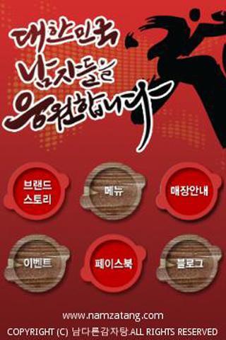 남다른감자탕- screenshot