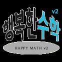 행복한수학 icon
