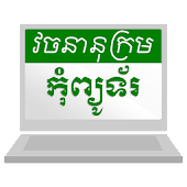 Khmer Computer Dictionary