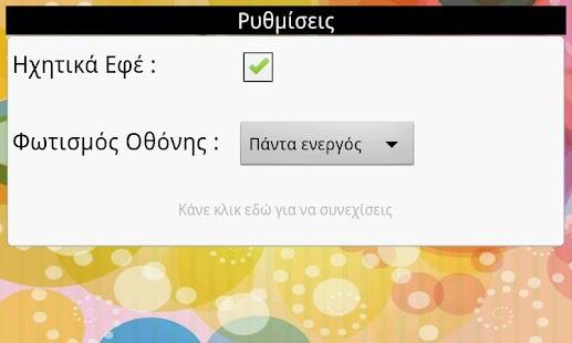 Εκατομμυριούχος - screenshot thumbnail
