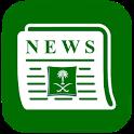 الصحف السعودية(جرائد السعودية) icon