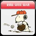 Snoopy史努比系列图书Pad版(八) logo