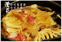澄花日式壽喜燒