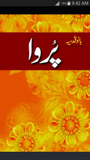 Purwa by Bano Qudsia