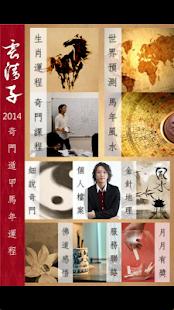 2014雲清子奇門遁甲馬年生肖運程