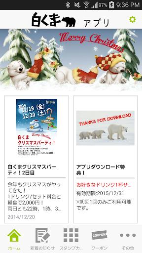 白くまアプリ