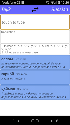 Садбарг словарь
