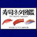 The Shushi Cataligue(寿司)(すし) icon