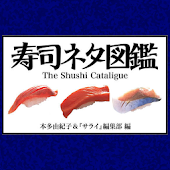 The Shushi Cataligue(寿司)(すし)