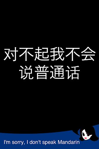 玩旅遊App|Lingopal普通話(中文)免費|APP試玩