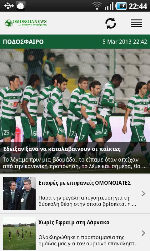 Omonoia News - screenshot