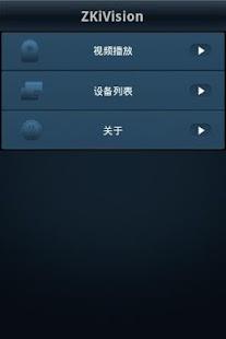 玩免費商業APP|下載ZKiVision app不用錢|硬是要APP