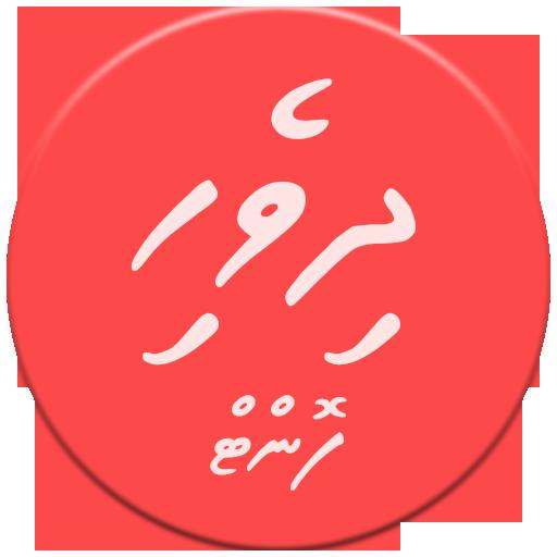 Dhivehi Fonts Installer 工具 App LOGO-APP試玩
