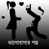 Valobashar Golpoভালোবাসার গল্প