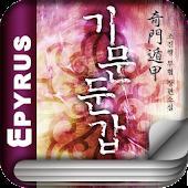 [무협]기문둔갑(전10권,완)-에피루스 베스트무협시리즈