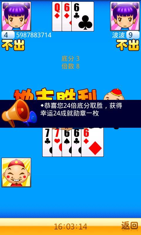 奇酷斗地主,边斗地主边交友- screenshot