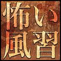 昔から伝わる怖い風習・伝承・噂話アプリ icon
