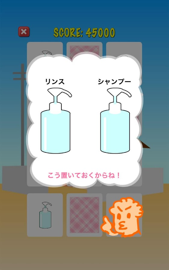 Memory game:Which is shampoo?- screenshot