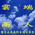 2012前世今生 icon