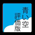 青い空 広告版 青空文庫形式の縦書きファイルリーダ logo