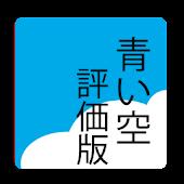 青い空 広告版 青空文庫形式の縦書きファイルリーダ