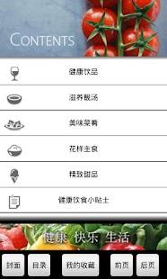 玩健康App 九阳健康饮食菜谱免費 APP試玩