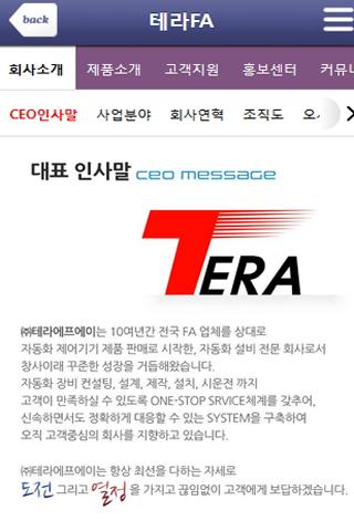 玩免費商業APP|下載테라FA app不用錢|硬是要APP