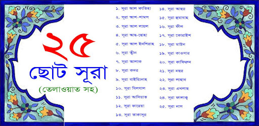 Al Quran Only Bangla Translation Pdf