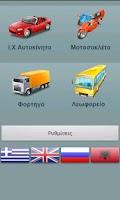 Screenshot of Greek Driving Test