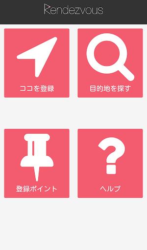 ランデブー-シンプルなナビゲーションアプリ-
