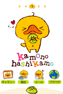 Kamonohashikamo Theme- screenshot thumbnail