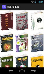易经之周易梅花数|玩書籍App免費|玩APPs