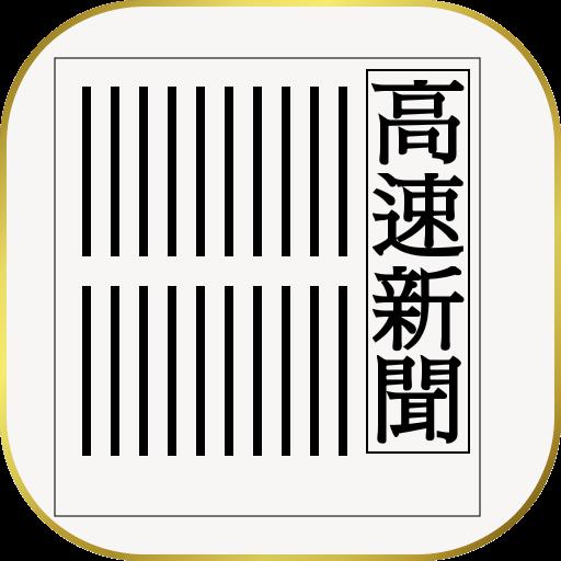 新闻の高速新聞(@IT) LOGO-記事Game