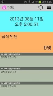 기전밥 - 기전중, 기전여고 식단표 - screenshot thumbnail