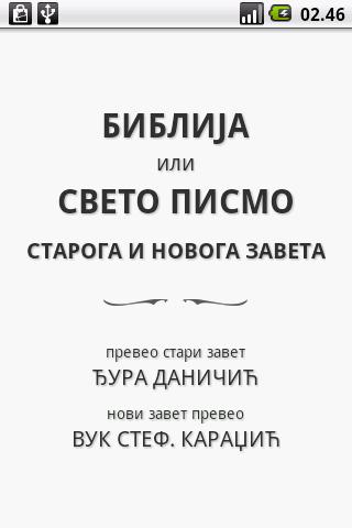 Biblija (DK.е) ili Sveto Pismo- screenshot