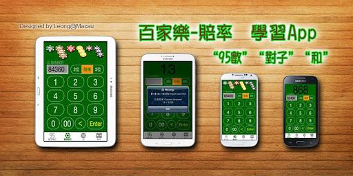 【免費益智App】百家樂95數-APP點子
