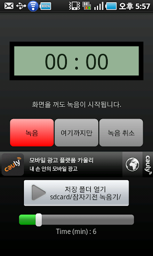 Sleep Record