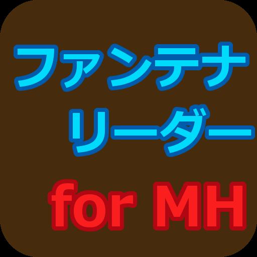 ファンテナリーダー for MH LOGO-APP點子
