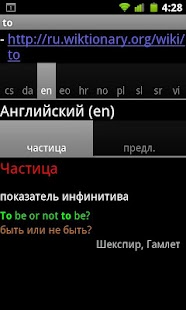 kiwidict-ru Offline Dictionary - screenshot thumbnail