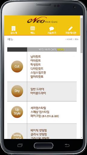玩購物App|대구미용실 네오헤어카페免費|APP試玩