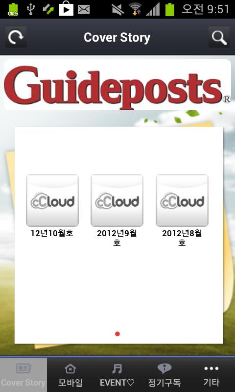 가이드포스트- screenshot