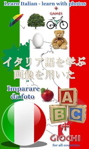 イタリア語を学ぶ