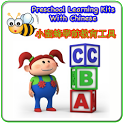 Kids Learning Kits FREE icon