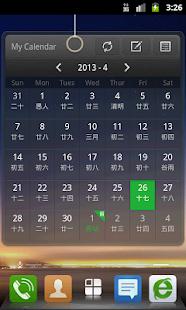 免費下載生產應用APP|360日曆(小工具,小插件,小部件) app開箱文|APP開箱王