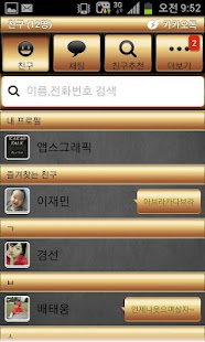 KakaoTalk Theme : Black Gold- screenshot thumbnail